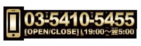 03-5410-5455